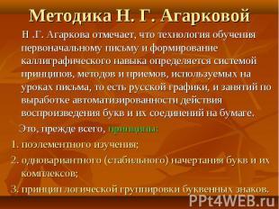 Методика Н. Г. Агарковой Н .Г. Агаркова отмечает, что технология обучения первон