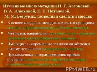 Изученные мною методики Н. Г. Агарковой, В. А. Илюхиной, Е. Н. Потаповой, М. М.