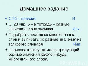 Домашнее задание С.26 – правило ИС. 28 упр. 5 – в тетрадь – разные значения слов