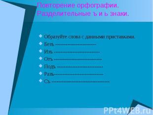 Повторение орфографии.Разделительные ъ и ь знаки. Образуйте слова с данными прис