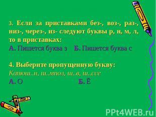 3. Если за приставками без-, воз-, раз-, низ-, через-, из- следуют буквы р, н, м
