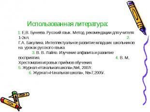 Использованная литература: 1. Е,В. Бунеева .Русский язык. Метод. рекомендации дл
