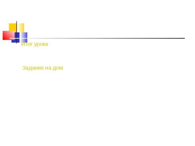 Итог урока -Почему в словах люди допускают ошибки? -Очень важно научиться видеть в словах «опасные места». Задание на дом Выполняется в тетради «Проверочные и контрольные работы по русскому языку», 2 кл., с.1