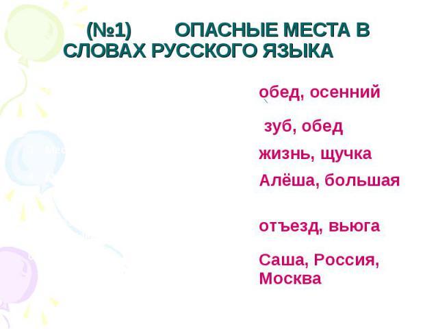 (№1) ОПАСНЫЕ МЕСТА В СЛОВАХ РУССКОГО ЯЗЫКА