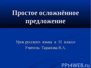 Простое осложнённое предложение Урок русского языка в 11 классеУчитель: Таранова