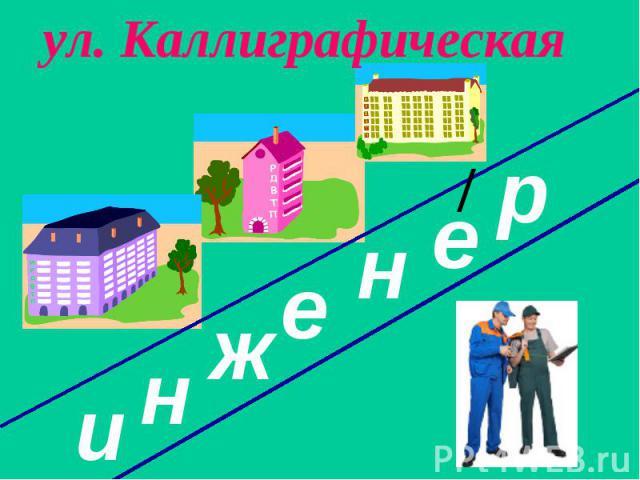 ул. Каллиграфическая