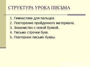 Структура урока письма 1. Гимнастика для пальцев.2. Повторение пройденного матер