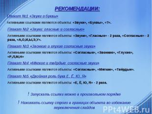 РЕКОМЕНДАЦИИ:Плакат №1 «Звуки и буквы»Активными ссылками являются объекты: «Звук