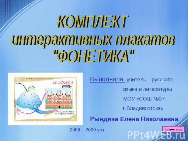 КОМПЛЕКТинтерактивных плакатов