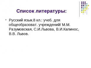 Список литературы: Русский язык.8 кл.: учеб. для общеобразоват. учреждений/ М.М.