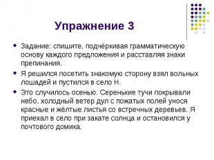 Упражнение 3 Задание: спишите, подчёркивая грамматическую основу каждого предлож