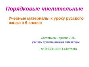 Порядковые числительные Учебные материалы к уроку русского языка в 6 классеСоста