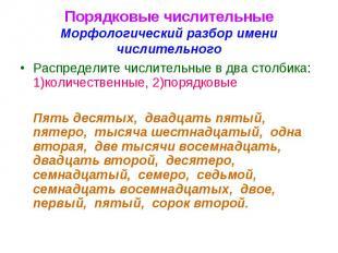 Порядковые числительныеМорфологический разбор имени числительного Распределите ч