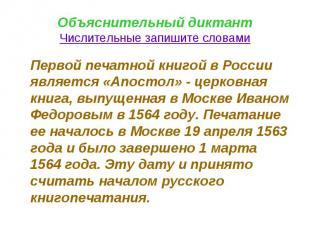 Объяснительный диктантЧислительные запишите словами Первой печатной книгой в Рос