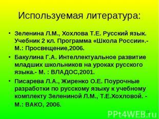 Используемая литература: Зеленина Л.М., Хохлова Т.Е. Русский язык. Учебник 2 кл.