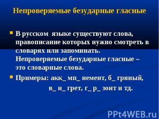 Непроверяемые безударные гласные В русском языке существуют слова, правописание