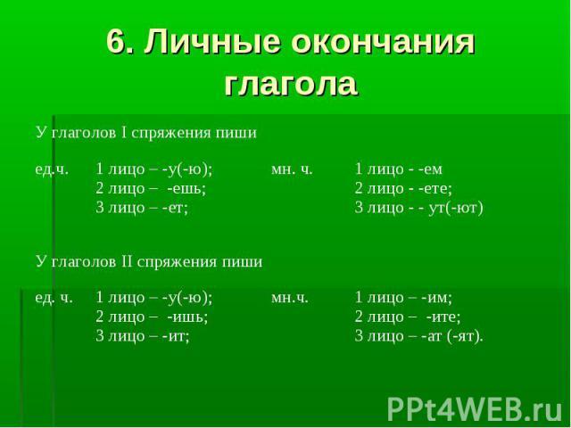 6. Личные окончания глагола