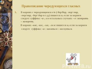 Правописание чередующихся гласных В корнях с чередующимся е/и (-бер/бир, -пер/-п