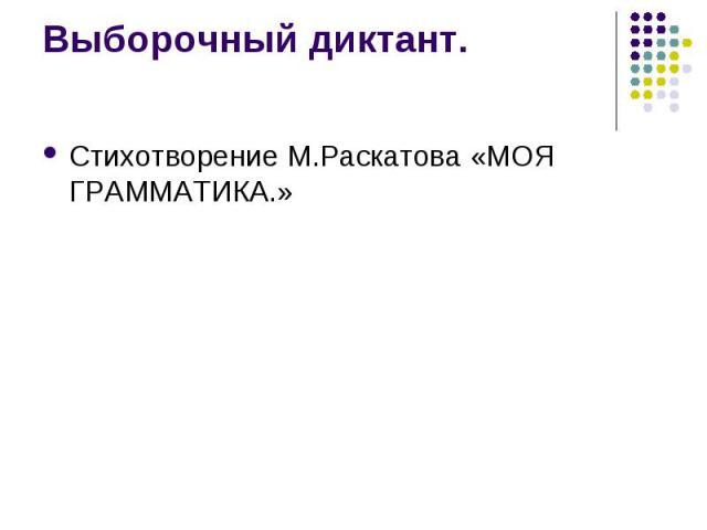 Выборочный диктант. Стихотворение М.Раскатова «МОЯ ГРАММАТИКА.»