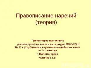 Правописание наречий(теория) Презентацию выполнила учитель русского языка и лите