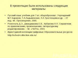 В презентации были использованы следующие материалы: Русский язык: учебник для 7