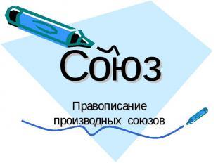 Союз Правописание производных союзов