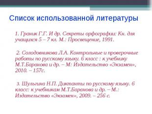 Список использованной литературы 1. Граник Г.Г. И др. Секреты орфографии: Кн. дл