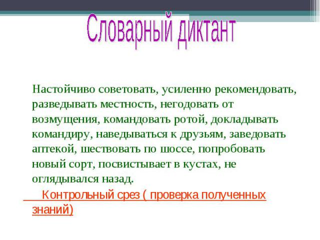 Учебнометодический материал по русскому языку 5 класс