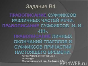 Задание В4. Правописание суффиксов различных частей речи.Правописание суффиксов