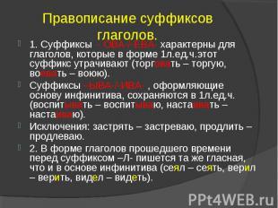 Правописание суффиксов глаголов. 1. Суффиксы - ОВА-/-ЕВА- характерны для глаголо