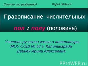 Правописание числительных пол и полу (половина)Учитель русского языка и литерату