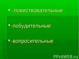 -повествовательные -побудительные-вопросительные