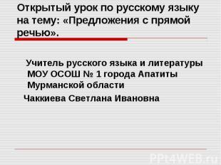 Открытый урок по русскому языку на тему: «Предложения с прямой речью». Учитель р