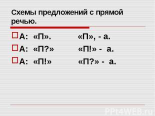 Схемы предложений с прямой речью. А: «П». «П», - а. А: «П?» «П!» - а. А: «П!» «П
