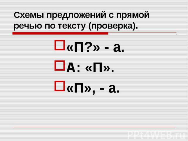 Схемы предложений с прямой речью по тексту (проверка). «П?» - а.А: «П».«П», - а.