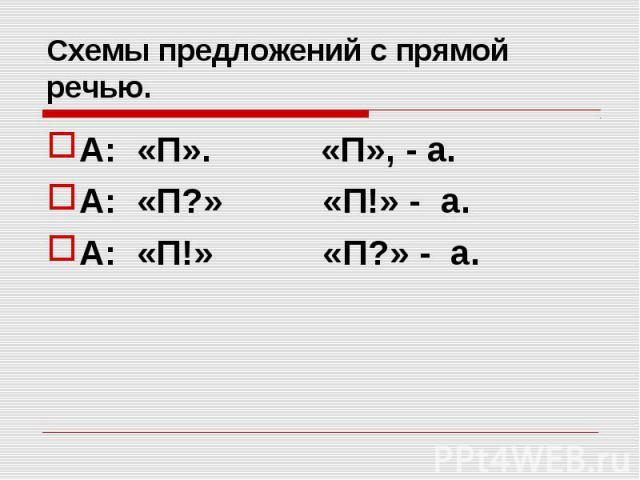 Схемы предложений с прямой речью. А: «П». «П», - а. А: «П?» «П!» - а. А: «П!» «П?» - а.
