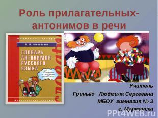 Роль прилагательных-антонимов в речи Учитель Гринько Людмила СергеевнаМБОУ гимна
