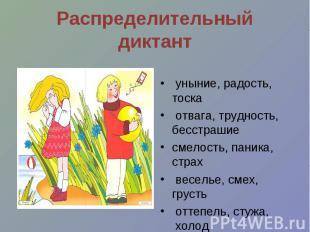 Распределительный диктант уныние, радость, тоска отвага, трудность, бесстрашие с