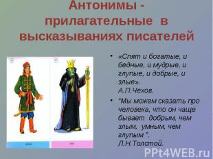 Антонимы - прилагательные в высказываниях писателей «Спят и богатые, и бедные, и