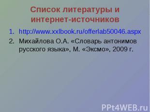 Список литературы и интернет-источников http://www.xxlbook.ru/offerlab50046.aspx