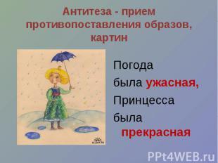 Антитеза - прием противопоставления образов, картин Погода была ужасная, Принцес
