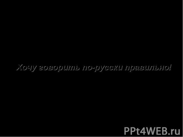 Акция «Хочу говорить по-русски правильно!»(3 этап)