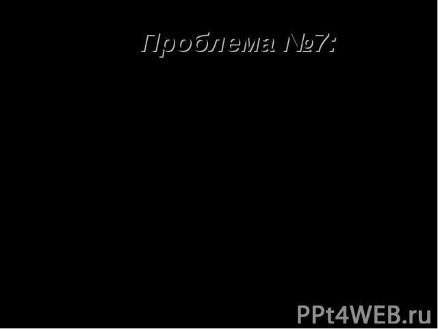 Проблема №7:Русский язык и культура: что надо сделать, чтобыприобщить молодое поколение к богатствам русского языка?