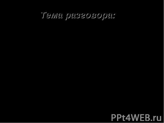 Тема разговора: «Снижение уровня владения русским языком как государственным среди молодежи»