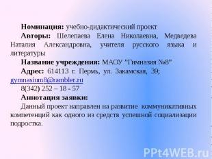 Номинация: учебно-дидактический проектАвторы: Шелепаева Елена Николаевна, Медвед