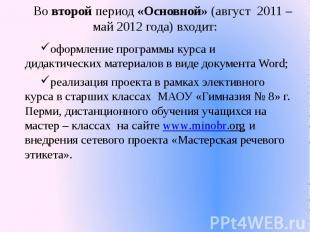 Во второй период «Основной» (август 2011 – май 2012 года) входит:оформление прог