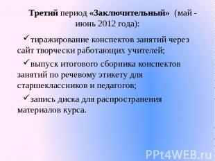 Третий период «Заключительный» (май - июнь 2012 года):тиражирование конспектов з