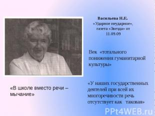 Васильева Н.Е. «Ударное неударное», газета «Звезда» от 11.09.09Век «тотального п