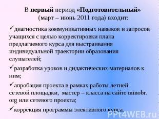 В первый период «Подготовительный» (март – июнь 2011 года) входит:диагностика ко