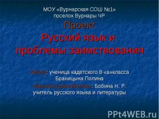МОУ «Вурнарская СОШ №1»поселок Вурнары ЧРПроектРусский язык и проблемы заимствов